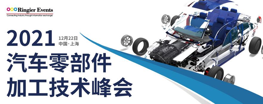 2021汽车零部件加工技术峰会
