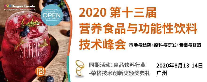 2020 第十三届营养食品与功能性饮料技术峰会