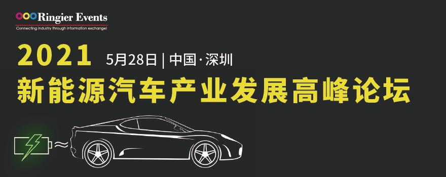 2021新能源汽车产业发展高峰论坛