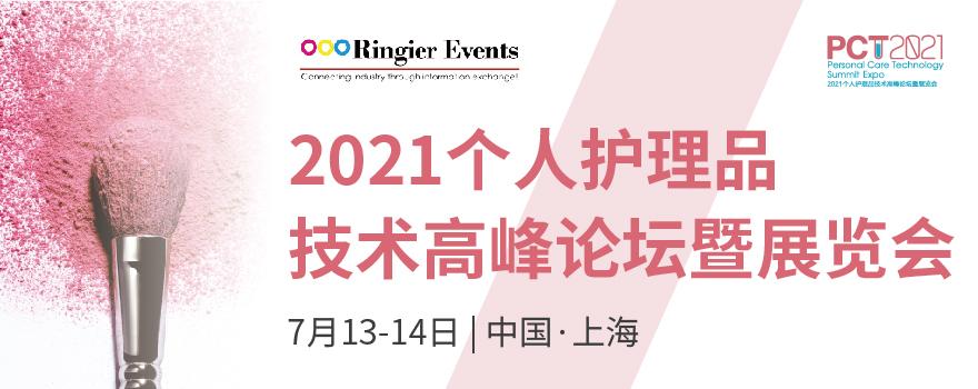 2021个人护理品技术高峰论坛暨展览会