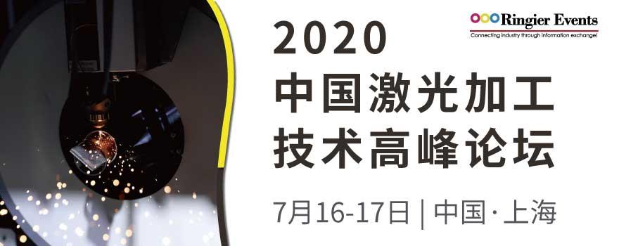 2020中国激光加工技术高峰论坛