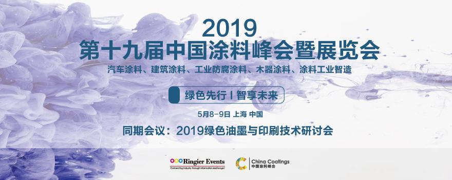 2019第十九届中国涂料峰会暨展览会