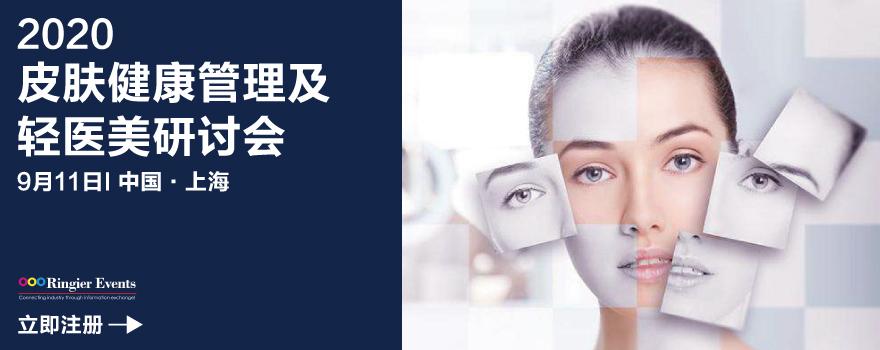 2020 皮肤健康管理及轻医美研讨会