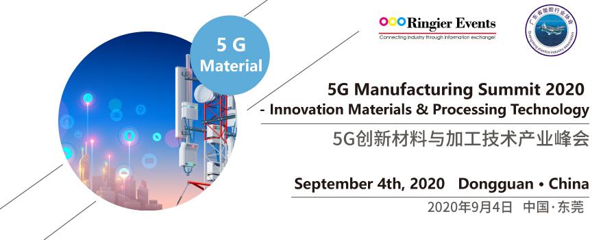 2020 5G 创新材料与加工技术产业峰会