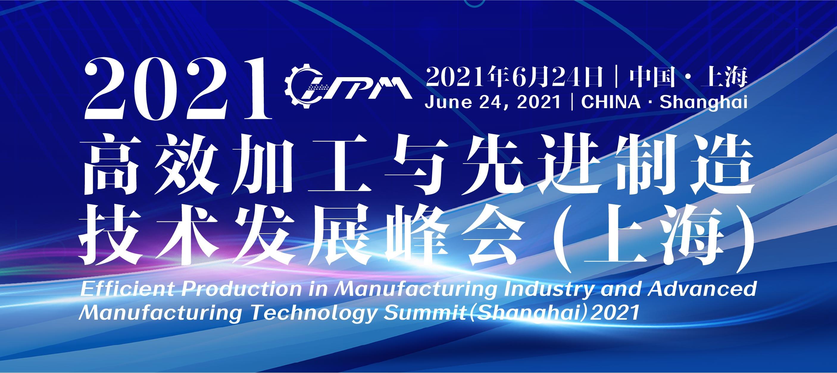 2021高效加工与先进制造技术发展峰会