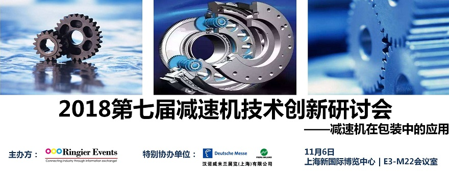 2018第七届减速机技术创新研讨会——减速机在包装中的应用