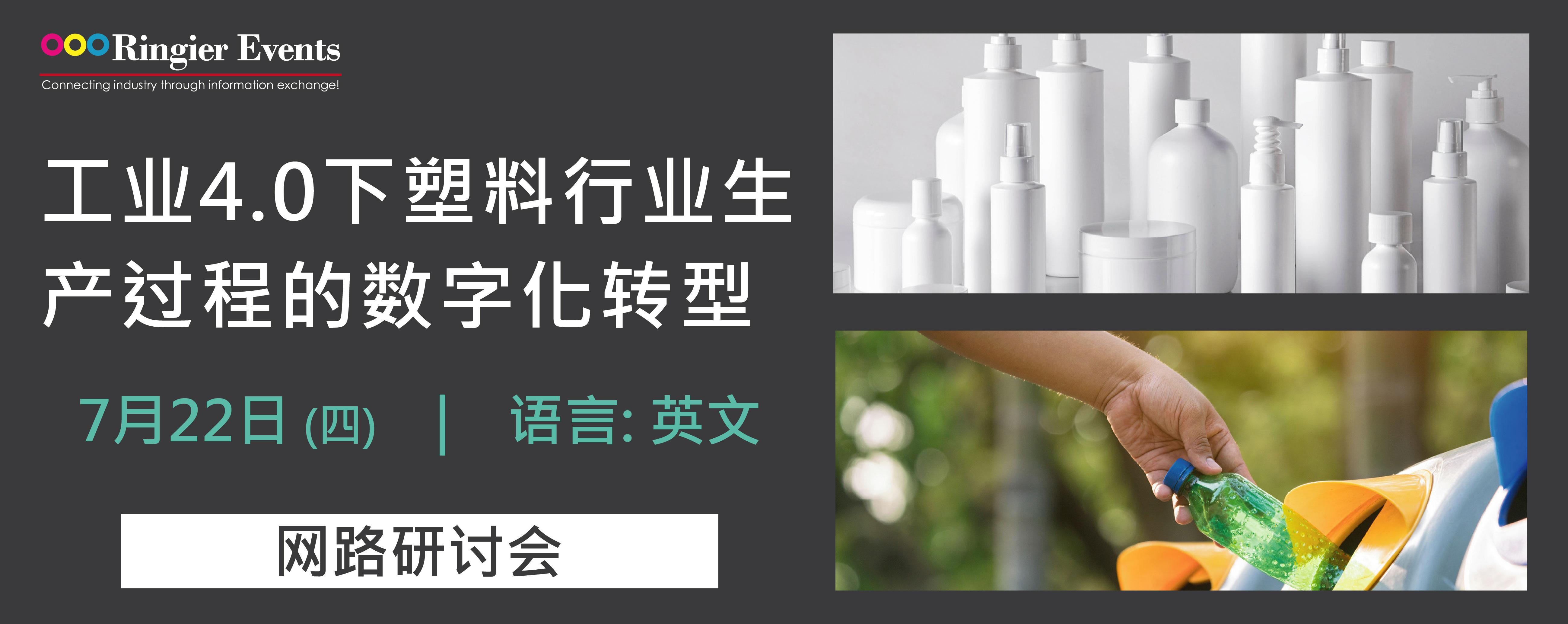工业4.0下塑料行业生产过程的数字化转型