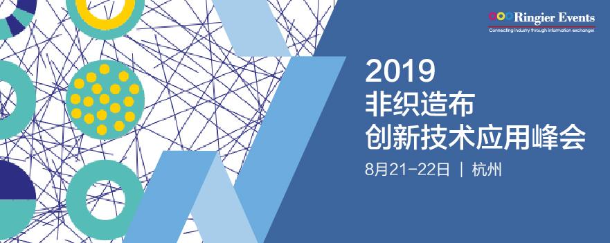 2019非织造布创新技术应用峰会