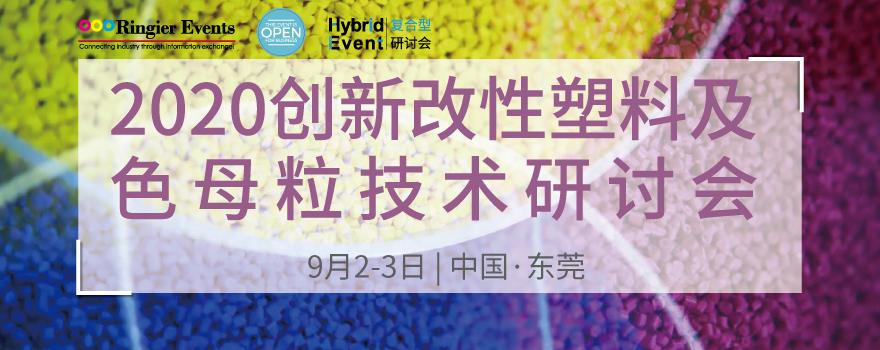 2020创新改性塑料及色母粒技术研讨会