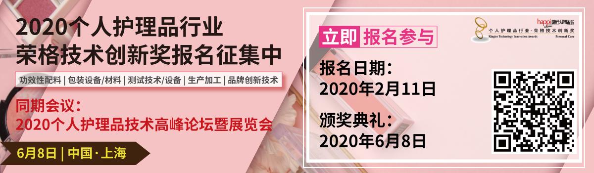 个人护理品行业-荣格技术创新奖2020
