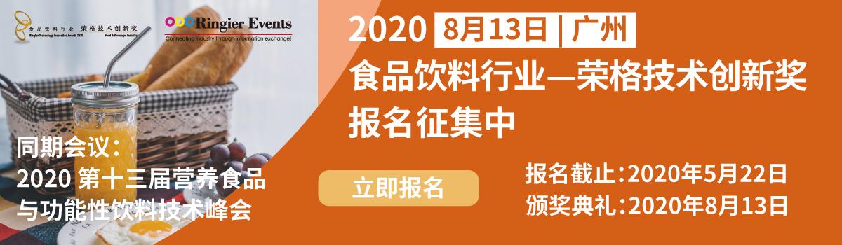食品饮料行业-荣格技术创新奖2020