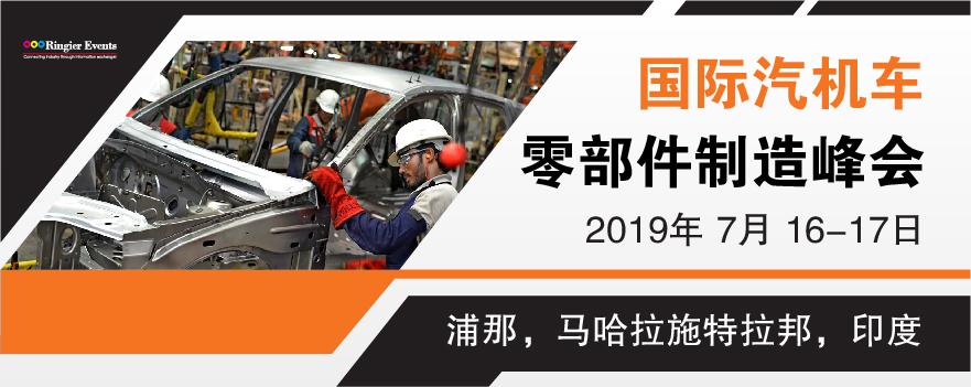 2019国际汽机车零部件制造峰会
