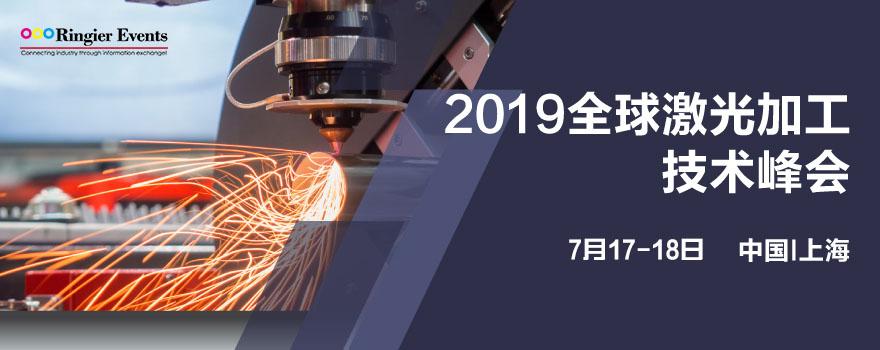 2019全球激光加工技术峰会