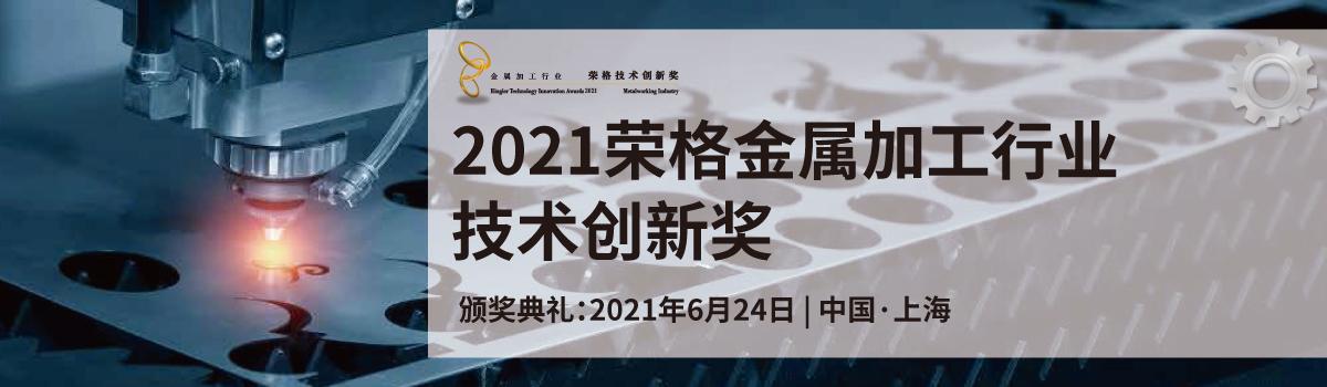 2021金属加工行业——荣格技术创新奖