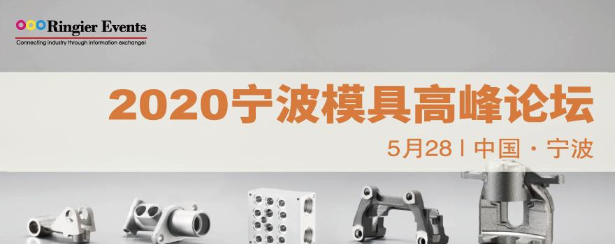 2020宁波模具高峰论坛