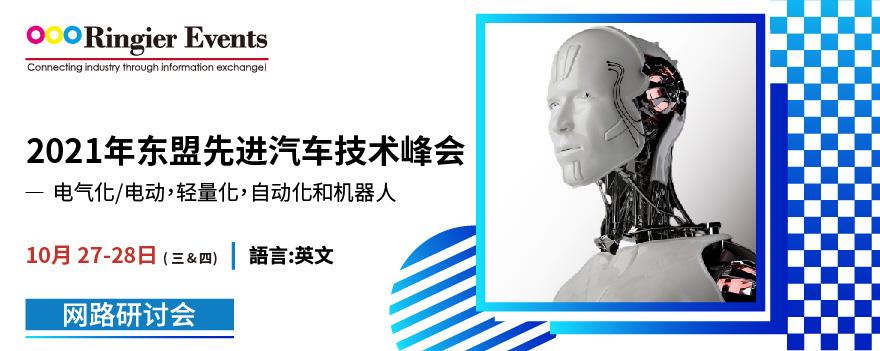 2021年东盟先进汽车技术峰会- 电气化/电动,轻量化,自动化和机器人