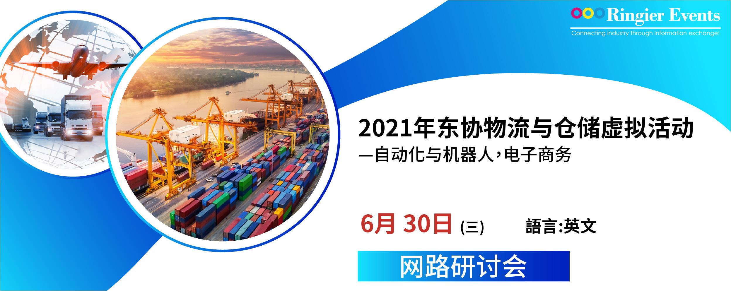 2021年东协物流与仓储虚拟活动-自动化与机器人,电子商务