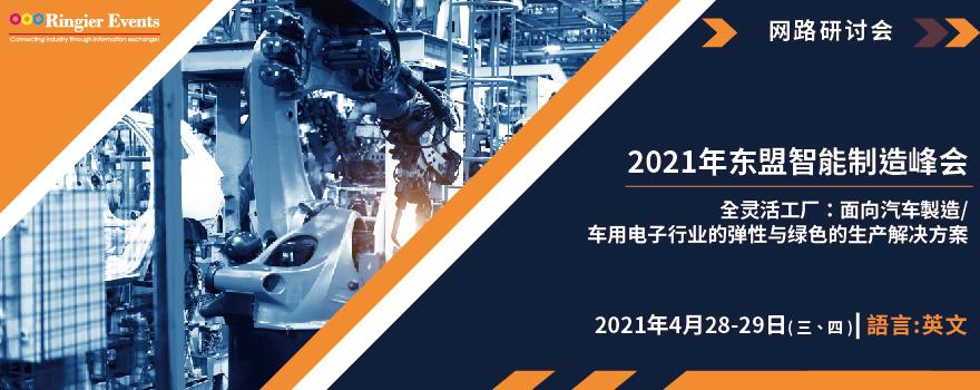 2021年东盟智能制造峰会 全灵活工厂:面向汽车製造/车用电子行业的弹性与绿色的生产解决方案