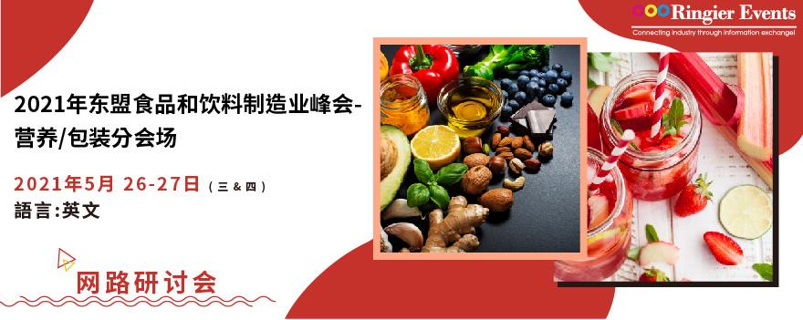 2021年东盟食品和饮料制造业峰会-营养/包装分会场