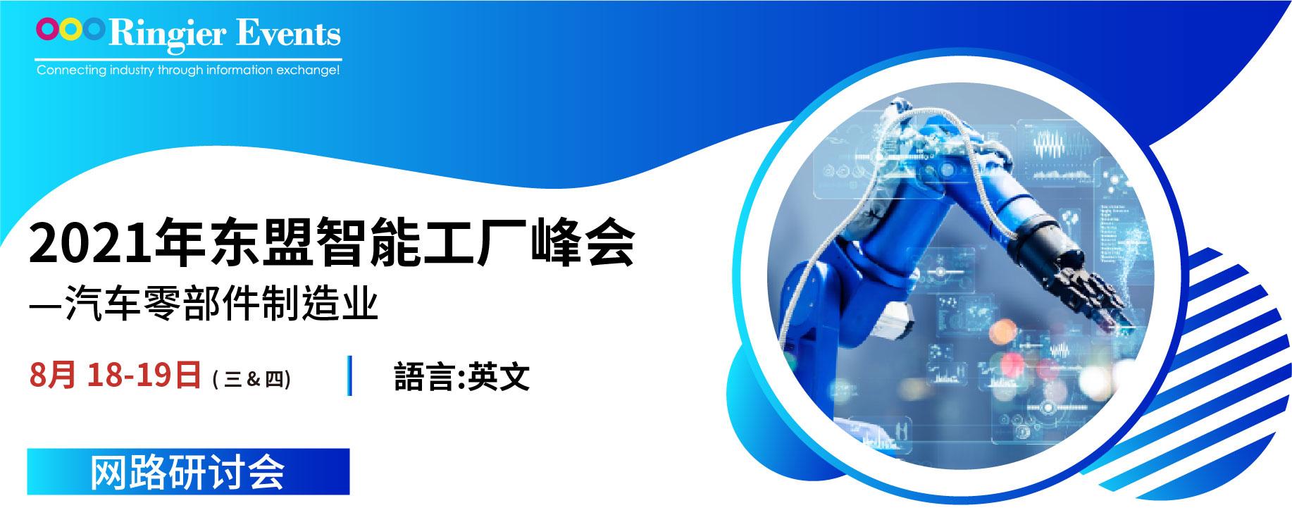 2021年东盟智能工厂峰会-汽车零部件制造业