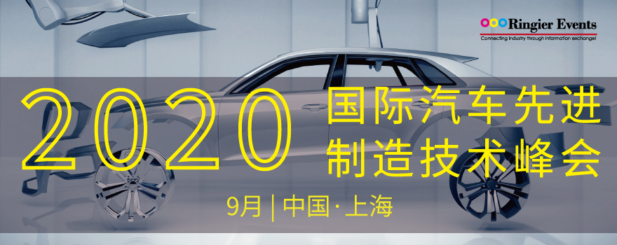 2020国际汽车先进制造技术峰会