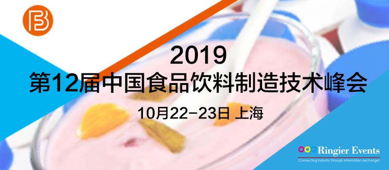 第12届中国食品饮料制造技术峰会