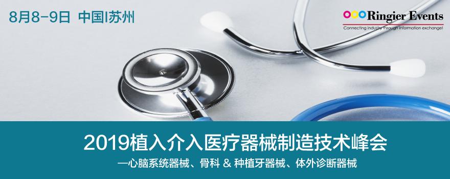 2019植入介入医疗器械制造技术峰会