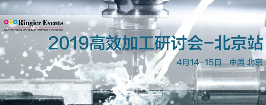 2019高效加工研讨会-北京站