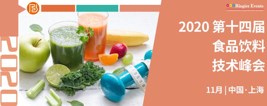 2020 第十四届食品饮料技术峰会