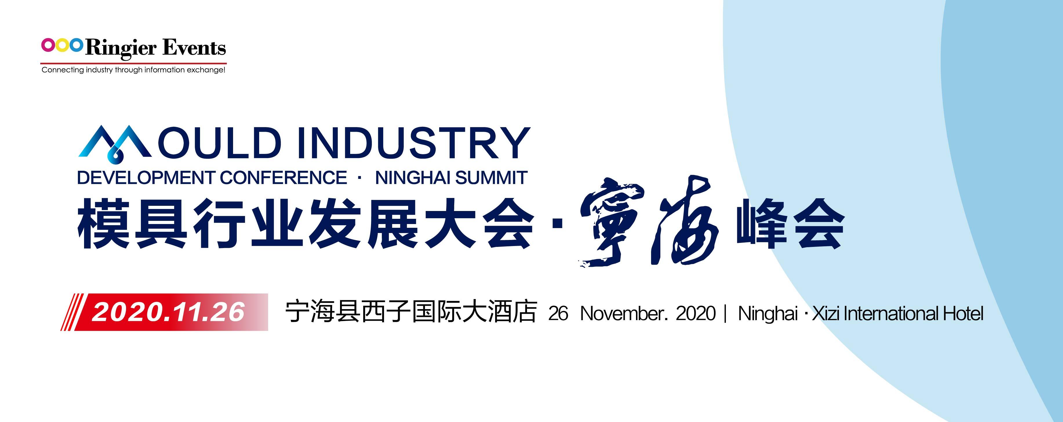 模具行业发展大会·宁海峰会