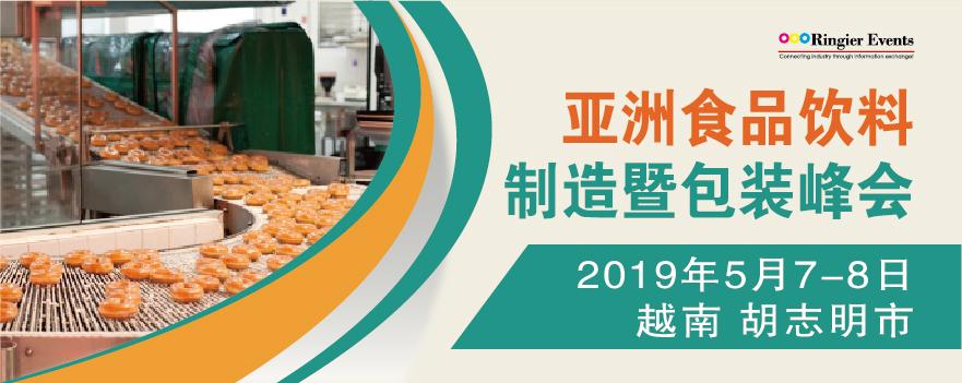 2019亚洲食品饮料制造暨包装峰会