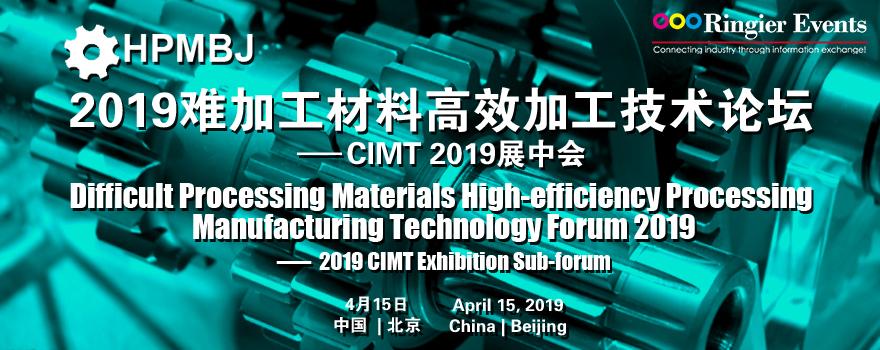 2019难加工材料高效加工技术论坛(定制会议)