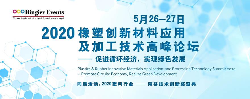2020橡塑创新材料应用及加工技术高峰论坛