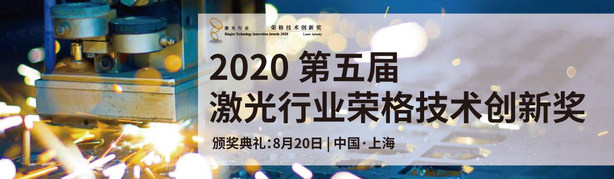 激光行业-荣格技术创新奖2020
