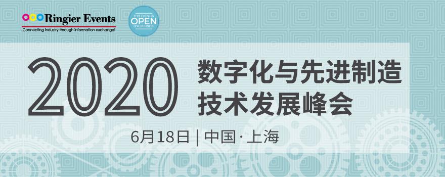 2020数字化与先进制造技术发展峰会