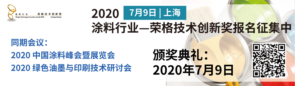 涂料行业-荣格技术创新奖2020