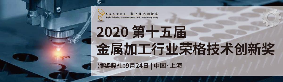 金属行业-荣格技术创新奖2020