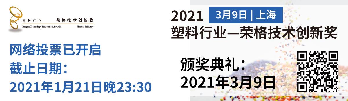 塑料行业-荣格技术创新奖2021