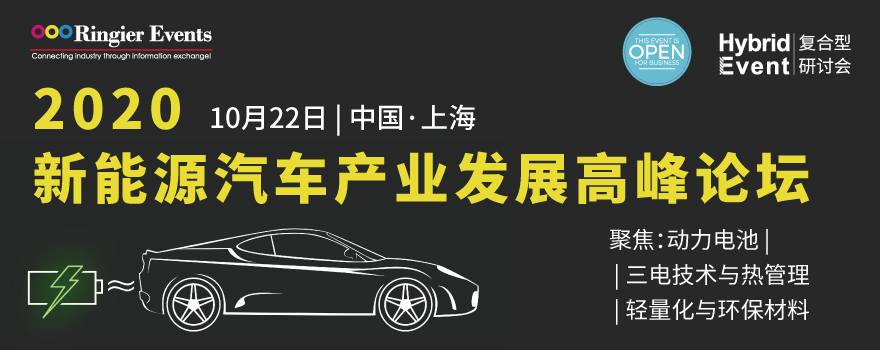 2020新能源汽车产业发展高峰论坛