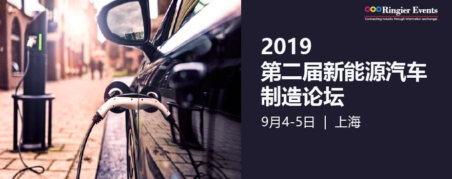 2019第二届新能源汽车制造论坛