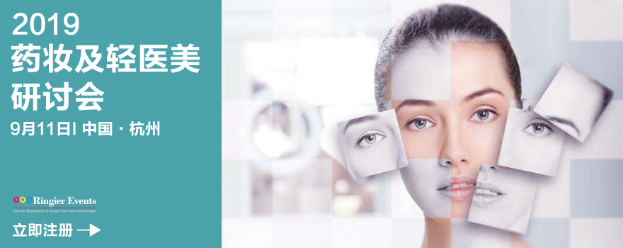 2019药妆及轻医美研讨会