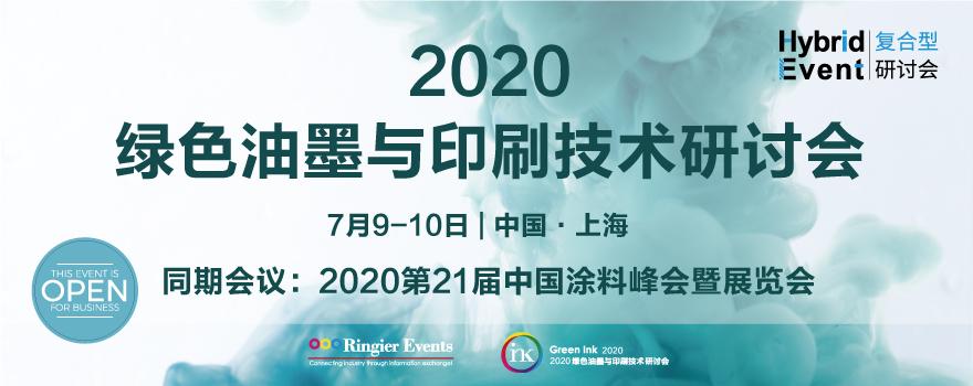 2020 绿色油墨与印刷技术研讨会