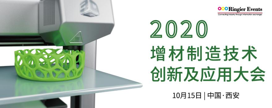 2020增材制造技术创新及应用大会