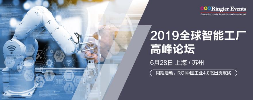 2019全球智能工厂高峰论坛