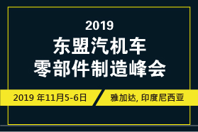 2019东盟汽机车零部件制造峰会
