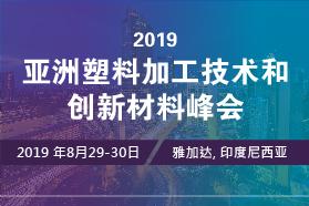 2019亚洲塑料加工技术及创新材料应用峰会