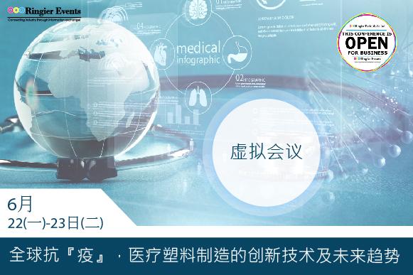 全球抗『疫』,医疗塑料制造的创新技术及未来趋势