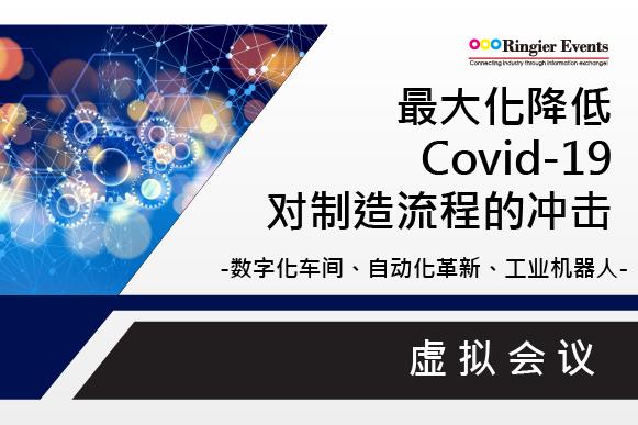 最大化降低Covid-19对制造流程的冲击