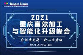 2021重庆高效加工与智能化升级峰会