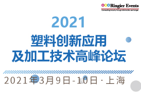 2021塑料创新应用及加工技术高峰论坛